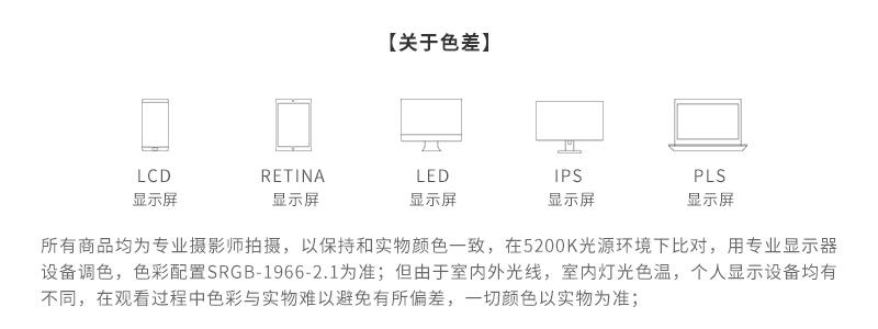 101详情页尾部说明PC_01.jpg