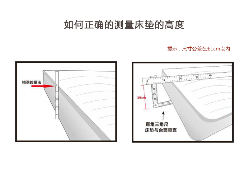如何正确的测量床垫 - 800.jpg