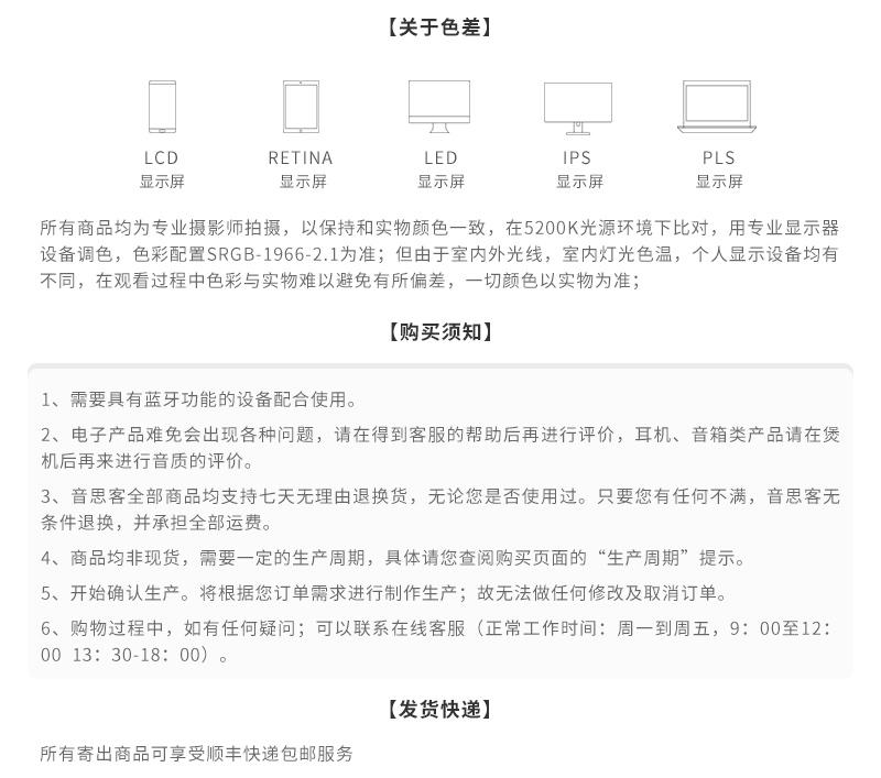 详情页尾部说明PC1.jpg