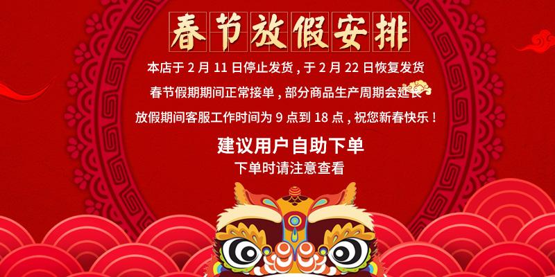 春节放假发货模版--PC1.jpg