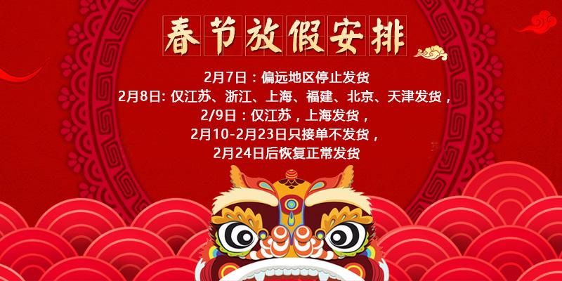 春节放假发货模版--PC.jpg