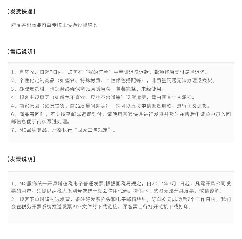 详情页尾部说明PC_02.jpg