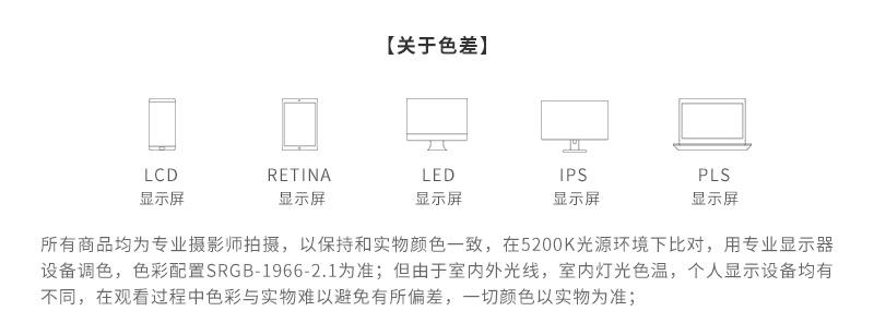 详情页尾部说明PC_01.jpg