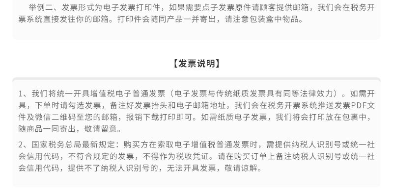 详情页尾部说明PC_05.jpg