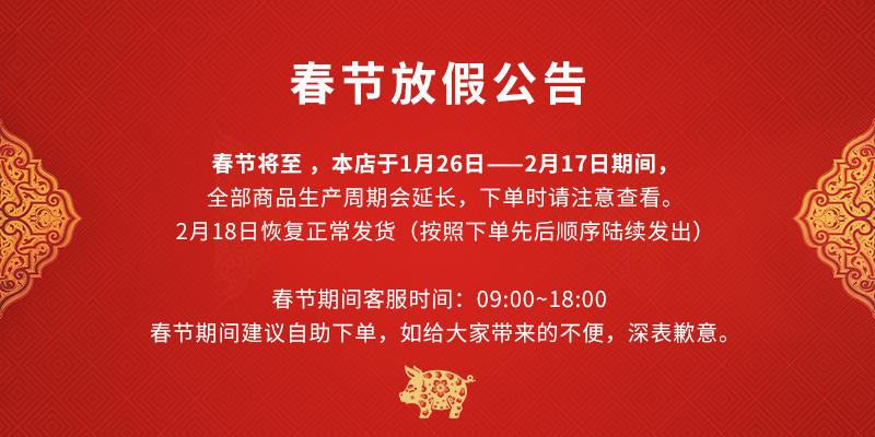 新年公告-pc.jpg