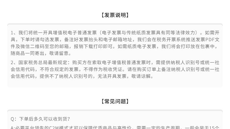 详情页尾部说明PC_04.jpg